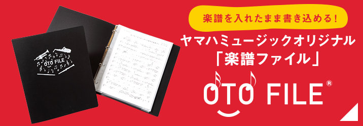 OTO FILE(オトファイル)