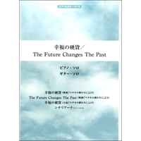 P&Gピース 幸福の硬貨/THE FUTURE CHANGES THE PAST