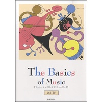 The Basics of Music 2訂版