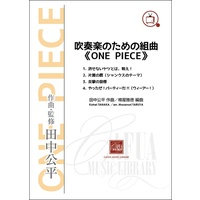 CWE048 吹奏楽のための組曲《ONE PIECE》