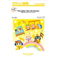 SYW251 Paradise Has No Border【ドレミ階名付き】/