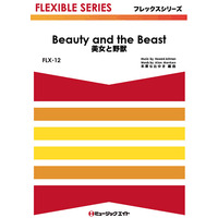 FLX12 美女と野獣【Beauty and the Beast】/