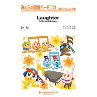 SH95 みんなの鍵盤ハーモニカ Laughter/Official髭男dism