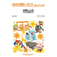 SH97 みんなの鍵盤ハーモニカ HELLO/Official髭男dism
