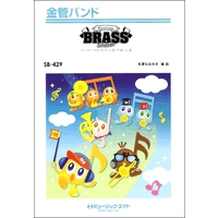 SB429 Premium Brass Selection【ジブリ編 Vol.2】