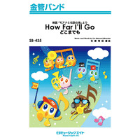 SB435 どこまでも【How Far I'll Go】