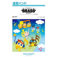 SB477 Premium Brass Selection【演歌編】