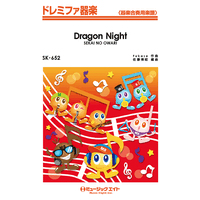 SK652 Dragon Night/SEKAI NO OWARI