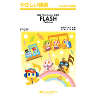 SY219 FLASH/Perfume