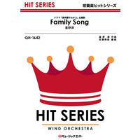 QH1642 Family Song/星野源
