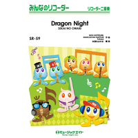 SR59 Dragon Night/SEKAI NO OWARI