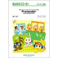 SR137 Pretender Official髭男dism