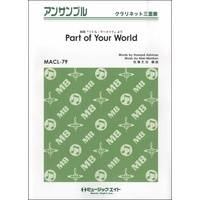 MACL79 Part of Your World(映画『リトル・マーメイド』より)【クラリネット三重奏】