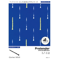 SDCL11 Pretender【クラリネット ソロ】/Official髭男dism