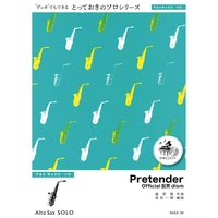 SDAX20 Pretender【アルトサックス ソロ】/Official髭男dism