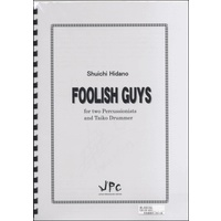 JC001256JPC楽譜 FOOLISH GUYS for two Percussionists and Taiko Drummer 3重奏