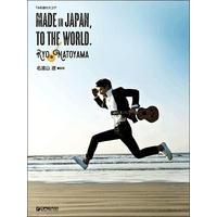 TAB譜付スコア 名渡山遼/MADE IN JAPAN,TO THE WORLD.