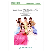 COLOR1028 Variations of Wishing to a Star 星に願う 変奏曲(「星に願いを」の主題による)