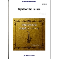 ORG95 Fight for the Future (comp.下田和輝)【小編成用。最小8人から演奏可能】《吹奏楽 楽譜》