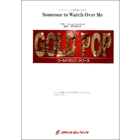 GP129 トランペットと吹奏楽のための Someone to Watch Over Me