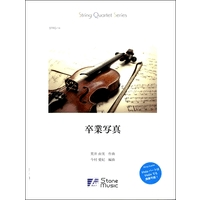 String Quartet Series 卒業写真