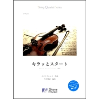 String Quartet Series キラっとスタート(Run Girls,Run!)