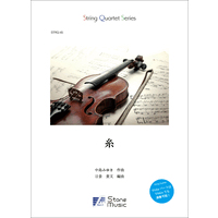 String Quartet Series 糸(中島みゆき)
