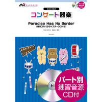コンサート器楽  Paradise Has No Border CD付