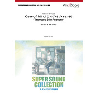 SUPER SOUND COLLECTION Cave of Mind (ケイヴ・オブ・マインド) -Trumpet Solo Feature- ―