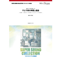 SUPER SOUND COLLECTION 千と千尋の神隠し組曲 ―〈映画「千と千尋の神隠し」より〉