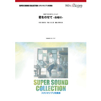 SUPER SOUND COLLECTION 君をのせて -合唱付-〈映画「天空の城ラピュタ」より〉