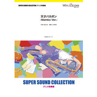 SUPER SOUND COLLECTION 天才バカボン -Mambo Ver.-