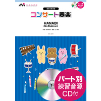 コンサート器楽 HANABI Mr.Children CD付