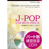 J-POPコーラスピース 混声3部合唱 R.Y.U.S.E.I./三代目 J Soul Brothers from EXILE TRIBE CD付