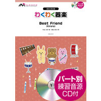 わくわく器楽 Best Friend Kiroro CD付