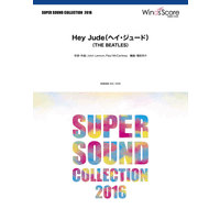 SUPER SOUND COLLECTION Hey Jude(ヘイ・ジュード)