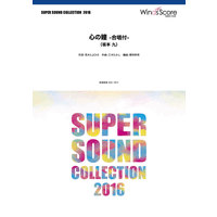 SUPER SOUND COLLECTION 心の瞳 -合唱付-