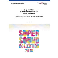 SUPER SOUND COLLECTION September -熱帯JAZZ楽団 Short Ver.-