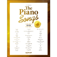 P弾語 The Piano Songs 保存版