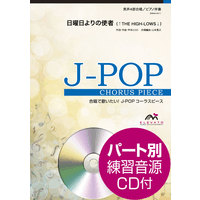 J-POPコーラスピース  日曜日よりの使者〔男声4部合唱〕 ↑THE HIGH-LOWS↓ CD付