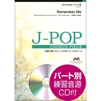 J-POPコーラスピース混声3部 Remember Me/MAN WITH A MISSON