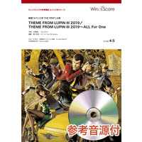 吹奏楽セレクション楽譜 THEME FROM LUPIN III 2019/THEME FROM LUPIN III 2019~ALL For One[Grade4.5] 参考音源CD付
