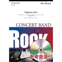吹奏楽譜 The Rock / Highway Star 参考音源CD付
