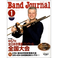 Band Journal 2020年1月号