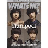 WHAT's IN?/ワッツイン 2015年5月号