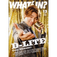 WHAT's IN?/ワッツイン 2014年12月号 No.334