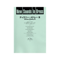 New Sounds in Brass NSB 第22集 ディズニー・メドレー III