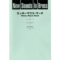 New Sounds in Brass NSB 第25集 ミッキーマウス・マーチ