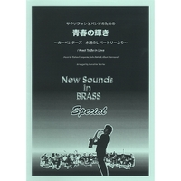 New Sounds in Brass Special NSB サクソフォンとバンドのための青春の輝き ~カーペンターズ 永遠のレパートリーより~
