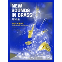New Sounds in Brass NSB 第35集 やさしく歌って